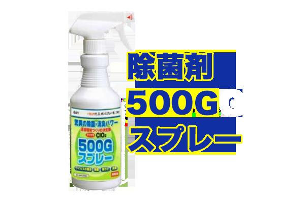 除菌剤500Gスプレー